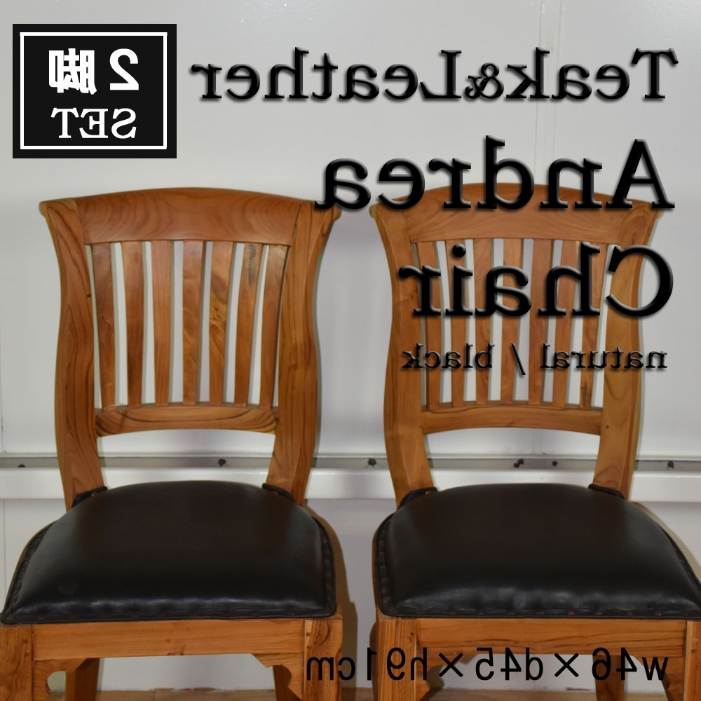 [%Kanmuryou: Dining Chair / Andrea [Quality Of Natural / Black Dining With Regard To Most Recently Released Natural Brown Teak Wood Leather Dining Chairs|Natural Brown Teak Wood Leather Dining Chairs With Regard To 2018 Kanmuryou: Dining Chair / Andrea [Quality Of Natural / Black Dining|Well Known Natural Brown Teak Wood Leather Dining Chairs With Regard To Kanmuryou: Dining Chair / Andrea [Quality Of Natural / Black Dining|Well Liked Kanmuryou: Dining Chair / Andrea [Quality Of Natural / Black Dining Within Natural Brown Teak Wood Leather Dining Chairs%] (View 1 of 20)