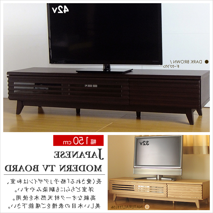 150Cm Tv Units Within Widely Used Ls Zero: Flap Doors Oak Wood Width 150 Cm Tv Units Nordic Lowboard (Gallery 15 of 20)